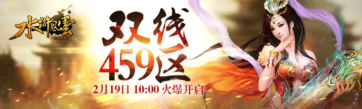 730x221-水浒风云459服.jpg