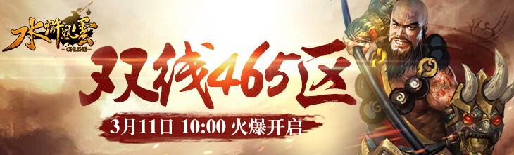 730x221-水浒风云465服.jpg