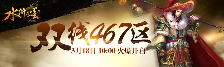 730x221-水浒风云467服.jpg