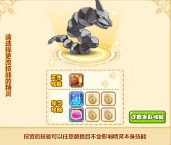 炸弹7大岩蛇.png