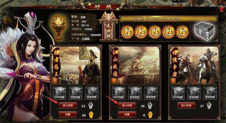 对战胜者为王及江山战图细则 精品玩家社区