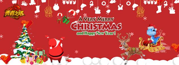 勇塔圣诞节630230.jpg