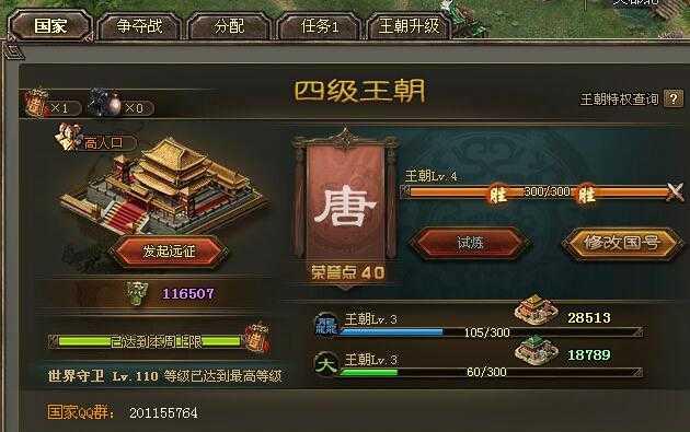 恭喜768蜀成为5级首杀