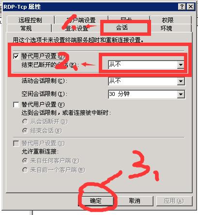 解决Windows 2003系统远程会话30分钟自动关闭