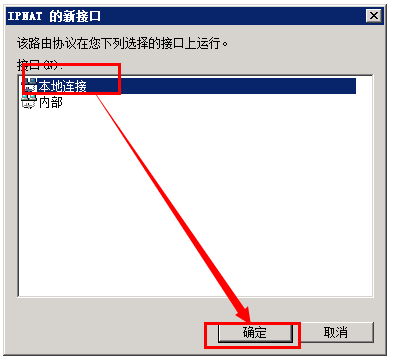 Windows 2008 sstp vpn配置