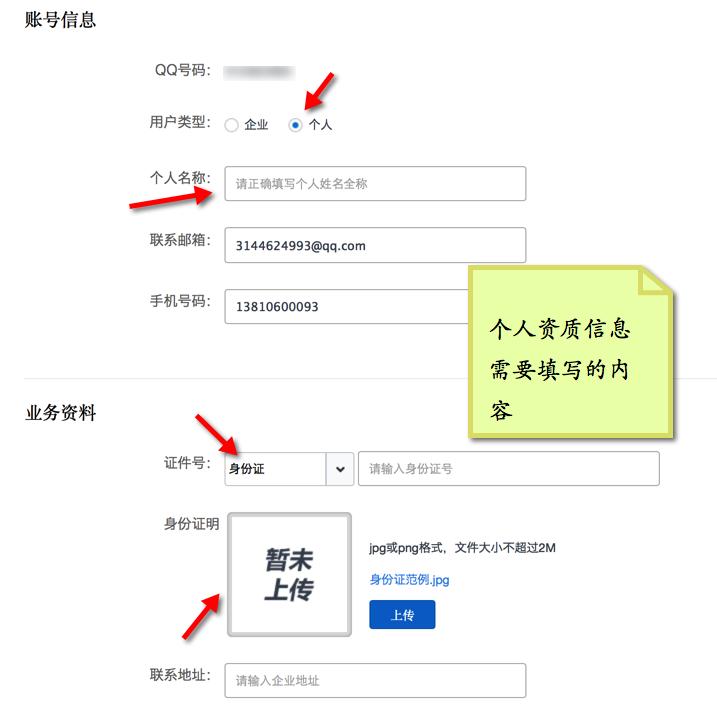 个人资质信息需要填写的内容.png