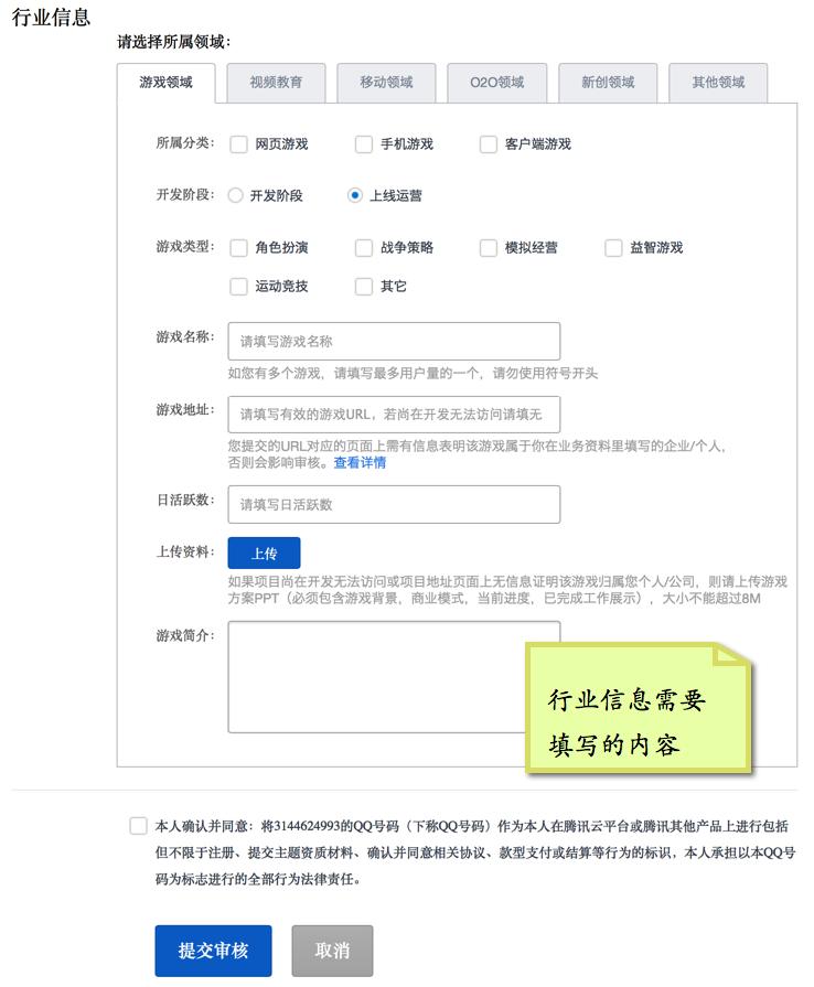 行业信息认证需要填写的内容.png