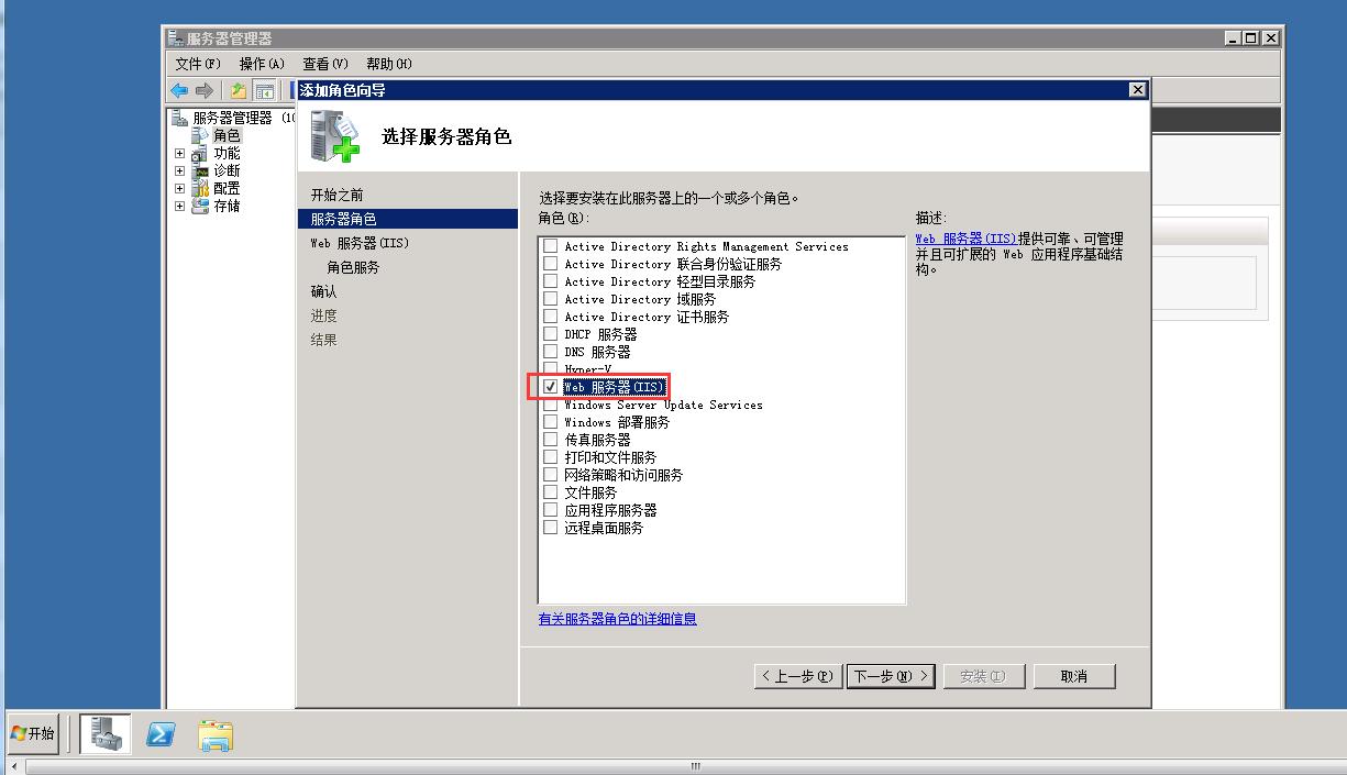windows 2008 配置IIS+php+mysql