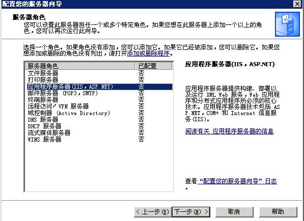 Windows2003 IIS + ASP环境搭建指南