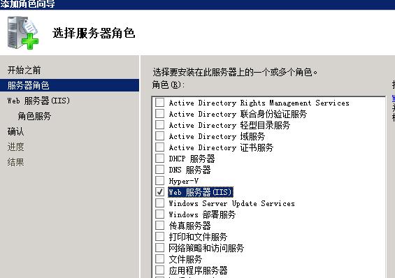 Windows2008 IIS + .NET环境搭建指南