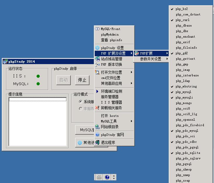 Windows下Phpstudy使用说明