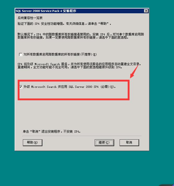 Windows下 Sql server2000安装指引