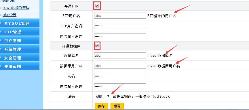 wdcp管理后台新手教程: 创建第一个web站点