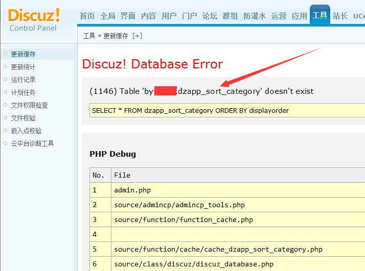 discuz 更新数据库缓存,提示表不存在解决方案