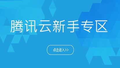 11.腾讯云新手专区.png