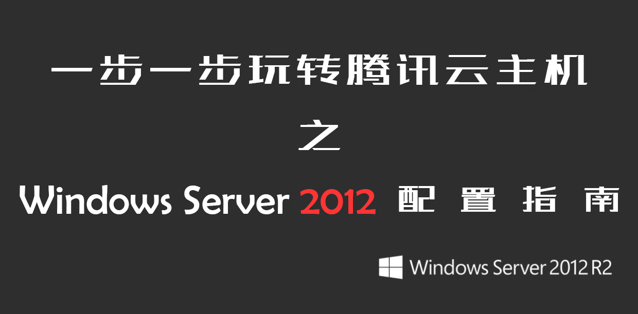 官方推荐【 Windows Server 2012 配置指南 】