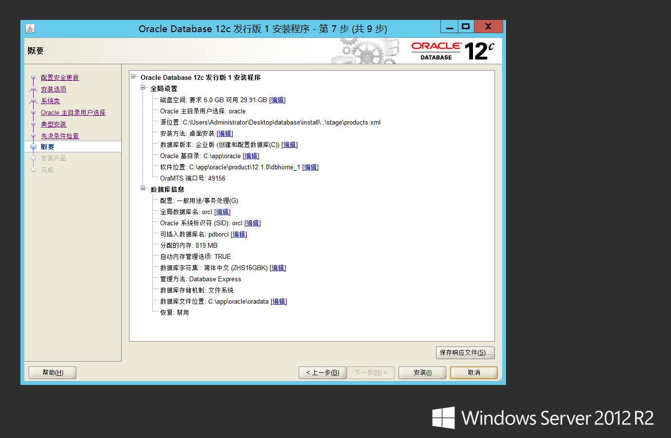 Windows Server 2012 配置指南 之 Oracle环境配置篇