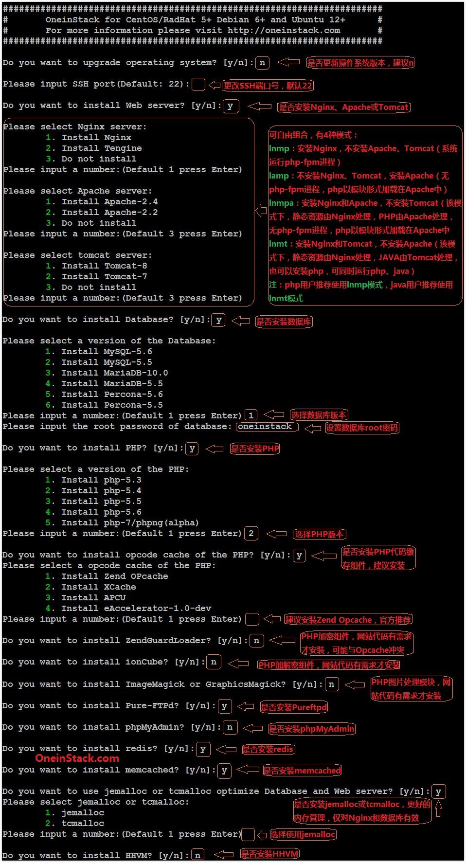 腾讯云Linux服务器一键安装LAMP/LNMP/LANMP环境
