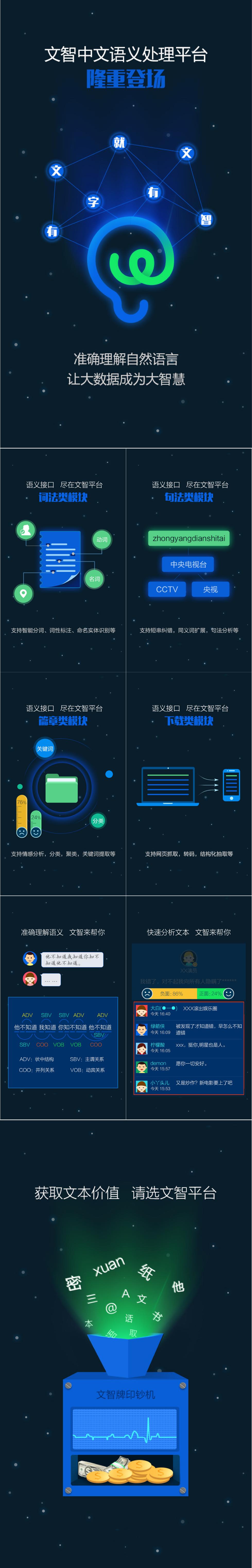 文智-邮件4.png
