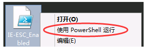 Windows Server 2012 利用powershell禁用和开启IE ESC的方法