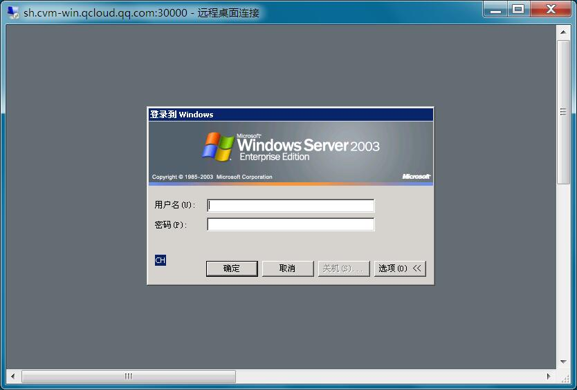 远程桌面登录windows服务器(内网IP登陆)