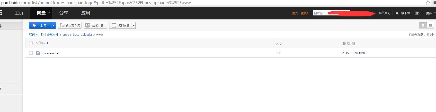 Linux全自动备份网站到百度云盘