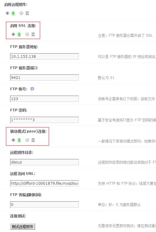 COS支持FTP方式上传啦