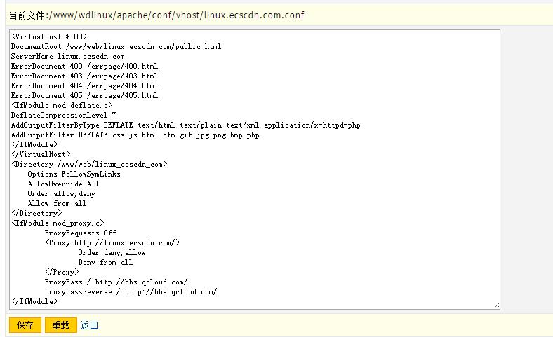 wdcp apache设置proxy反向代理