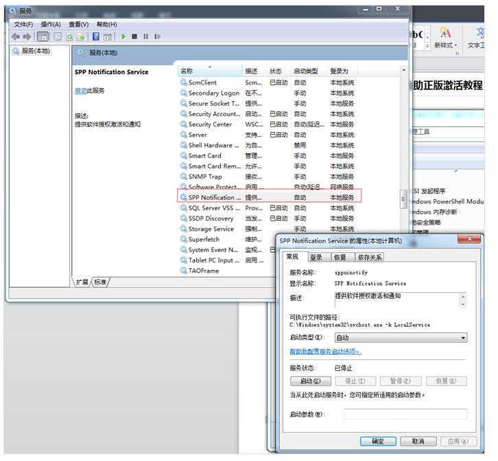 Windows2008及2012自助正版激活教程