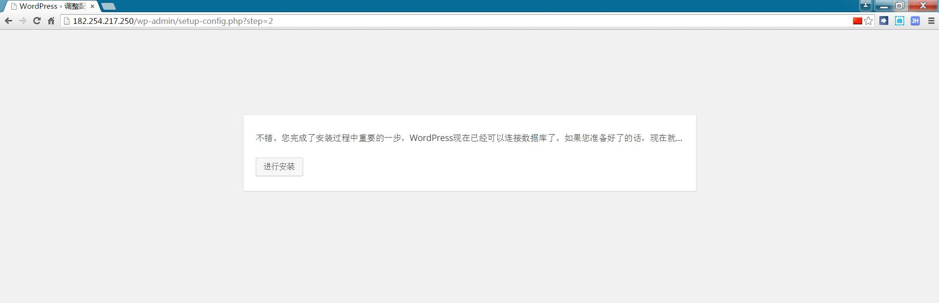 Wordpress程式搭建教程(Windows环境)