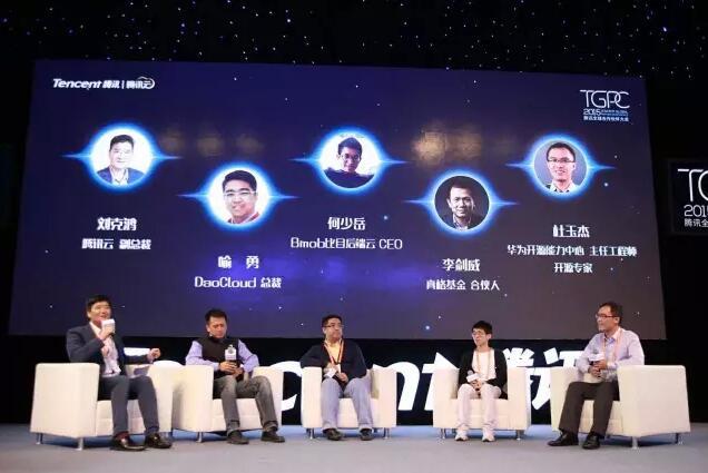 腾讯全球合作伙伴大会云端峰会圆桌:云上创业的生态和未来