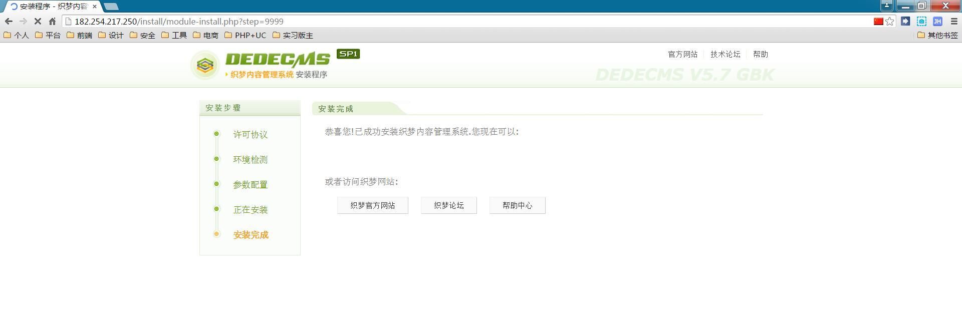 DeDeCMS/织梦CMS 程式搭建教程(Windows环境)