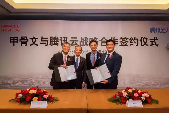 甲骨文与腾讯云联合为中国企业提供企业云服务
