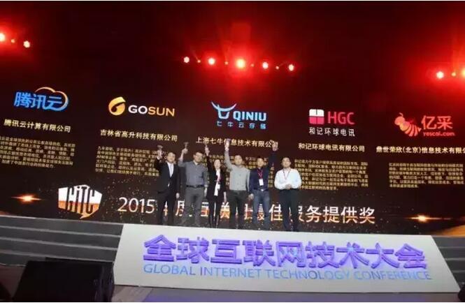 腾讯云斩获2015年GITC最佳服务提供奖