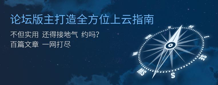 腾讯云服务从0到1,各种技能各种get,百篇文章一网打尽!