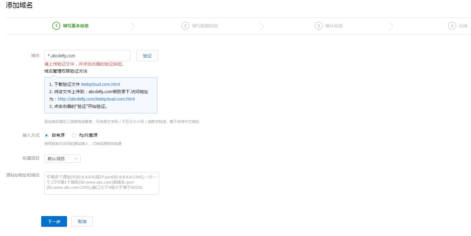 腾讯云CDN-V2.12正式上线公告