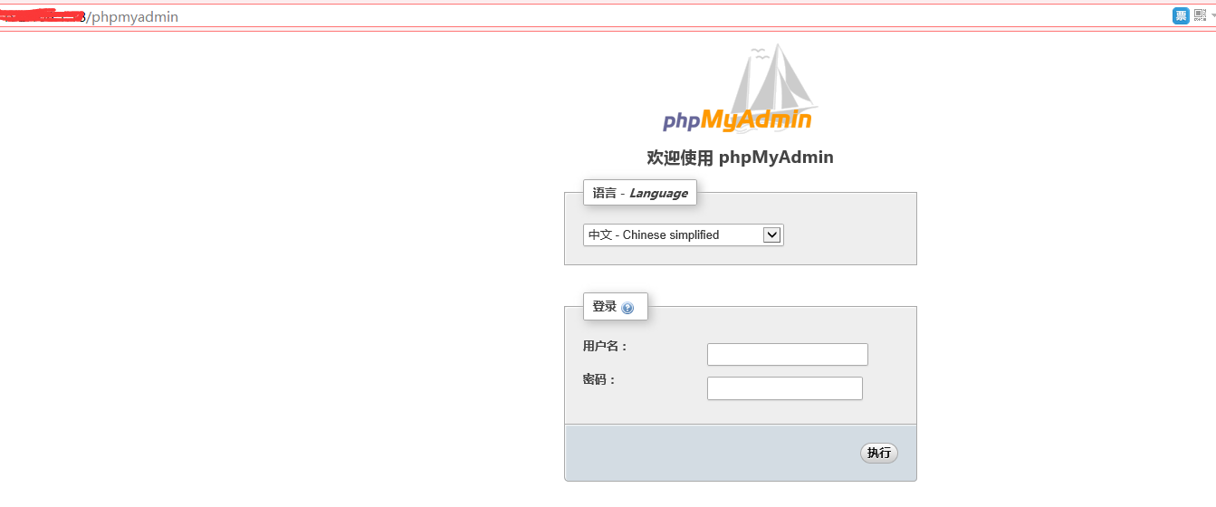 phpmyadmin首页.png