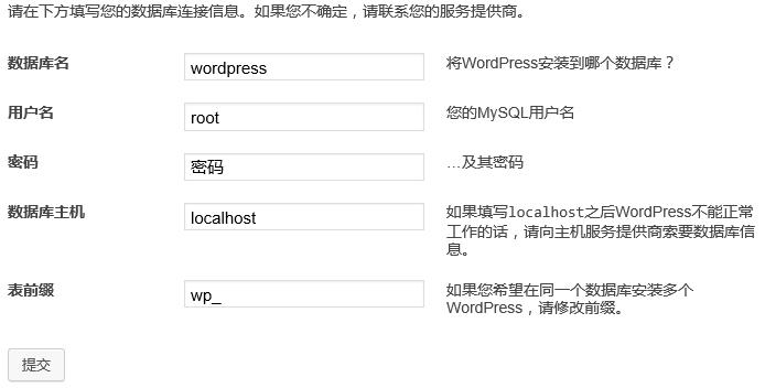 wordpress安装2.png