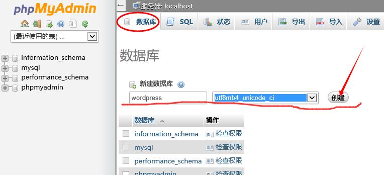 创建wordpress数据库.png