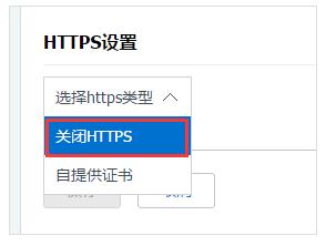 【大禹配置管理】HTTPS设置