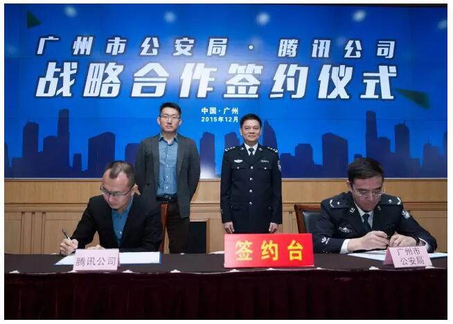 """广州公安局与腾讯签署""""互联网+""""战略框架协议,云上共..."""
