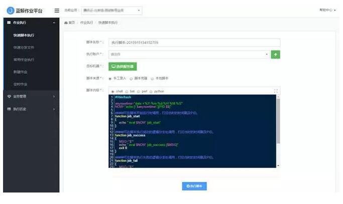 蓝鲸作业平台:我是如何做到一键操作上万服务器的