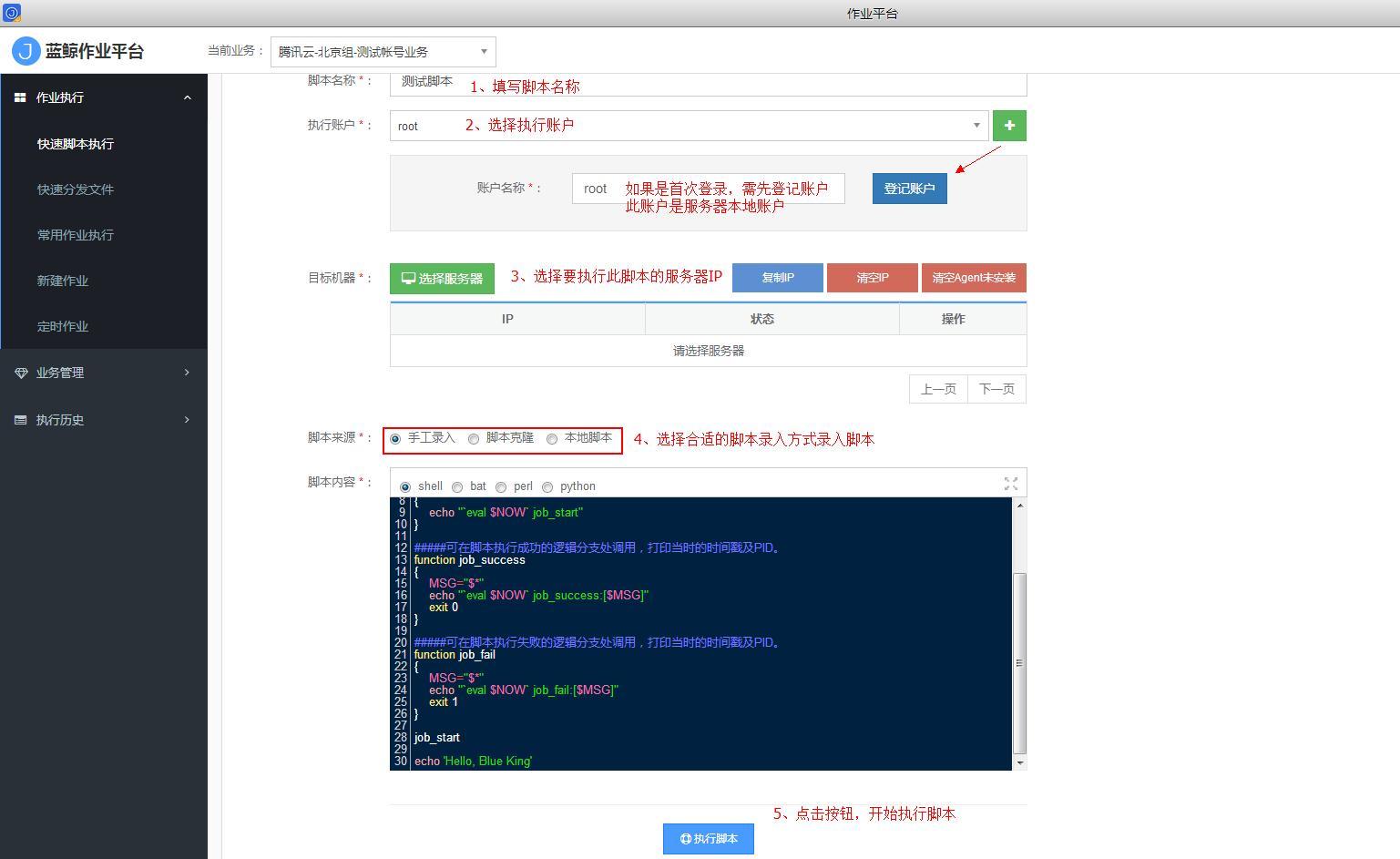 作业平台2.jpg