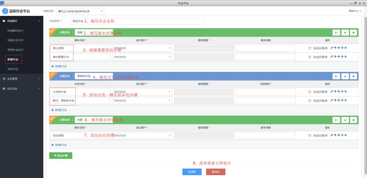 作业平台4.jpg