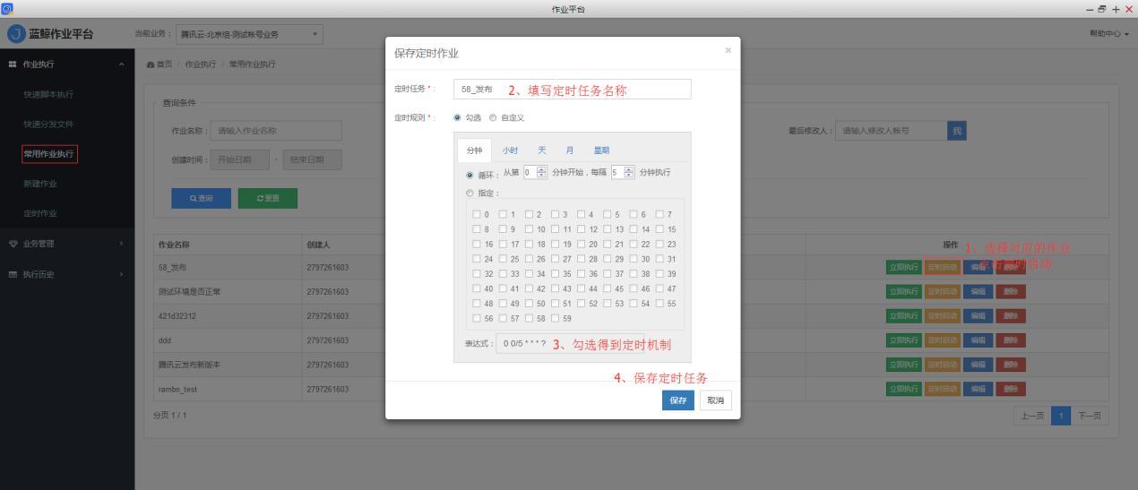 作业平台6.jpg