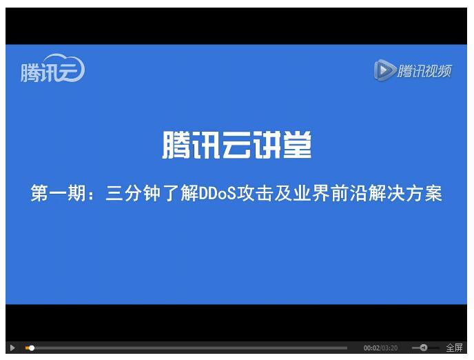 【干货】腾讯云讲堂第一期:3分钟了解DDoS及业界前沿解决方案