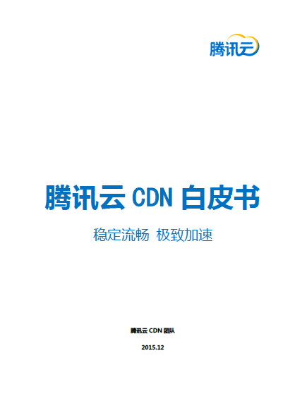 Qcloud_CDN_White_Paper.png