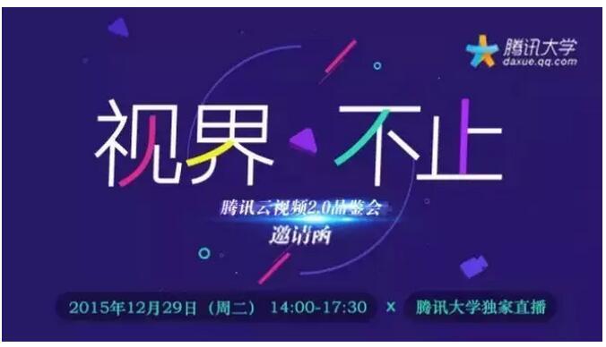 12.29下午直播|腾讯云视频解决方案新品发布会
