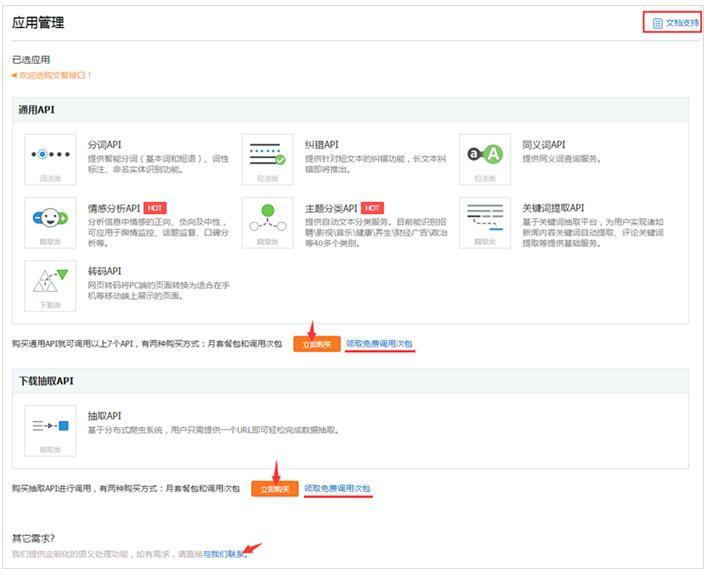 腾讯文智——应用管理页功能说明