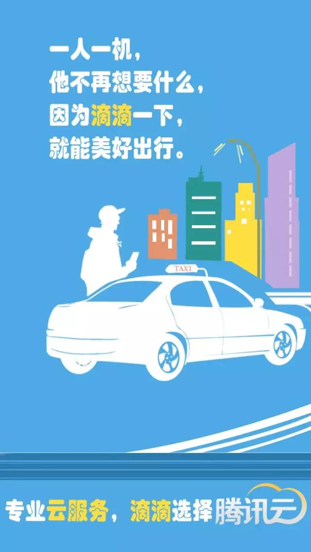 【涨姿势】一张海报为你揭开人类出行的奥秘